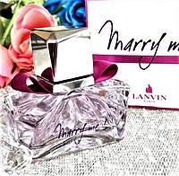 Парфюм Для Женщин Lanvin Marry Me (Lux Реплика) (edp 75ml)