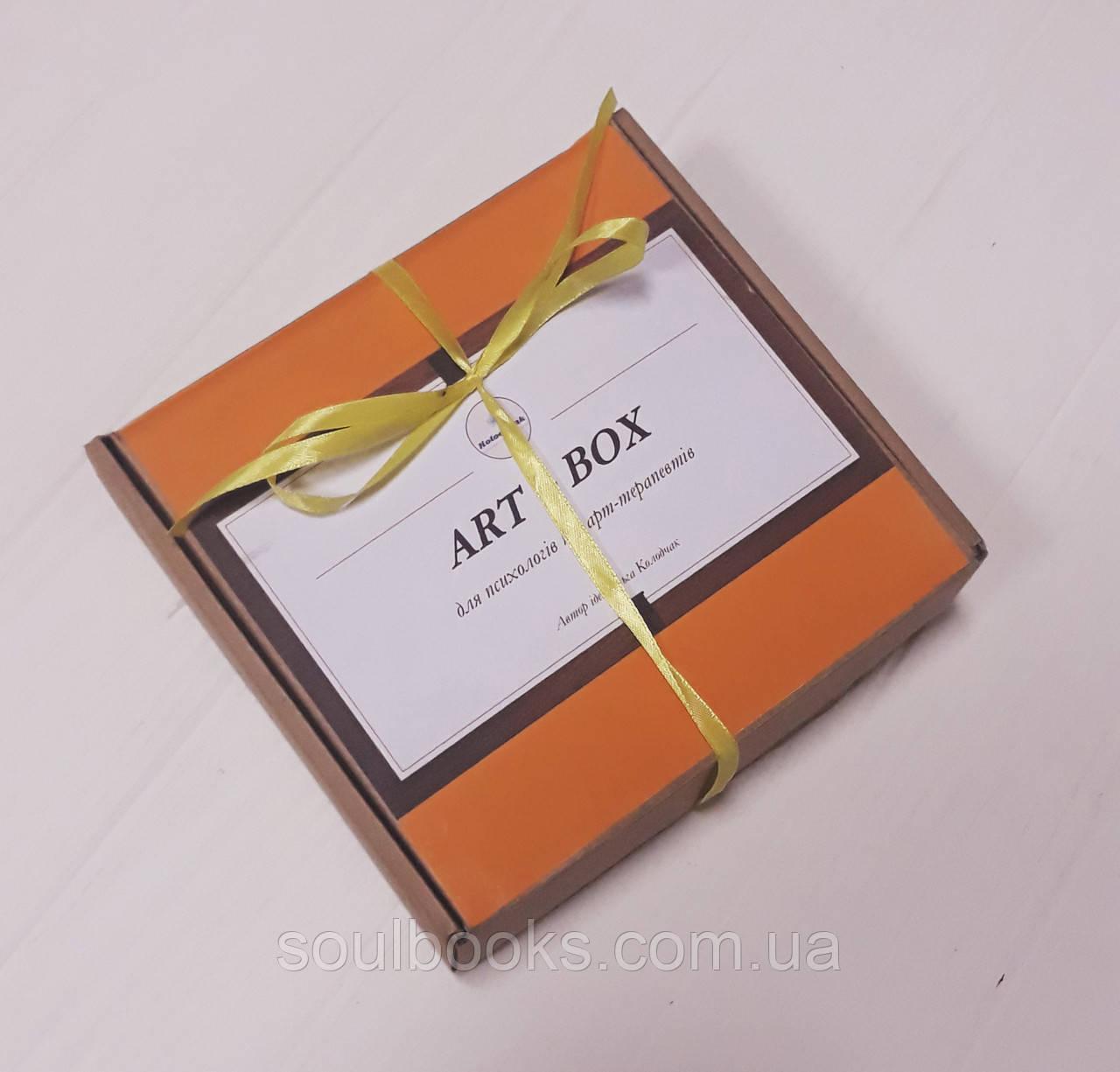 ART-BOX для психологов и арт-терапевтов (автор идеи Ольга Колодчак)
