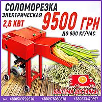 Соломорезка электрическая (для зеленой травы, сена, соломы)