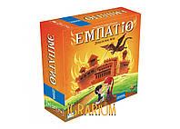 Семейная настольная игра Эмпатио (Емпатіо, Empatio)