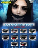 Склеры (линзы на весь глаз)
