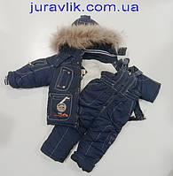 Детский зимний комбинезон 98р для мальчика,с овчинкой ТРИ СЕЗОНА