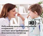 Небулайзер для детей и взрослых Doc-team Mesh ингалятор небулайзер ультразвуковой небулайзер мембранный, фото 6