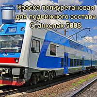 Краска для подвижного состава, локомотивов, вагонов полиуретановая толстослойная Станколак 5008