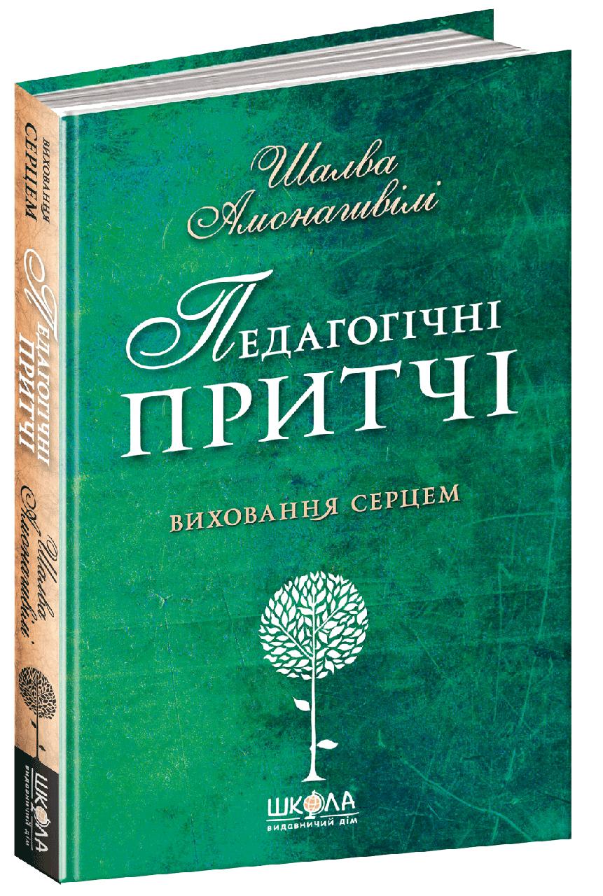 Педагогічні притчі. Автор Шалва Амонашвілі