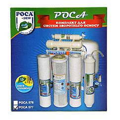 Комплект картриджей Роса thai carbon block для систем обратного осмоса 577, КОД: 145094