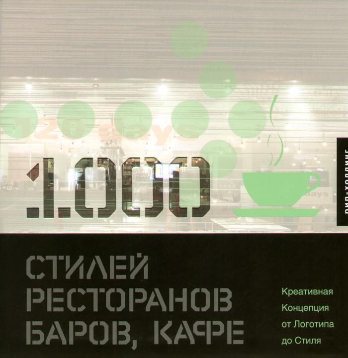 1000 Стилей ресторанов, баров, кафе