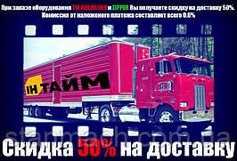 Скидка 50% на доставку перевозчиком ИнТайм на бренды Holzmann Zipper и Cormak