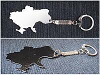 "Брелок ""Україна"", метал, розмір брелка: 4х6 см., колір метал, нержавіюча сталь"
