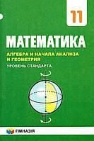 Математика. Алгебра и налала анализа и геометрия 11 класс  А. Г. Мерзляк, Номировський Д.А.. (2019)