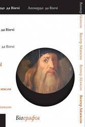 Книга Леонардо да Вінчі. Автор - Волтер Айзексон (Наш Формат)