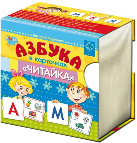 "Азбука ""Читайка"". Автор Василий Федиенко"