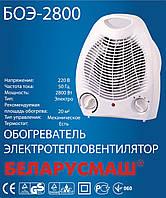 Обогреватель тепловентилятор Беларусмаш 2800