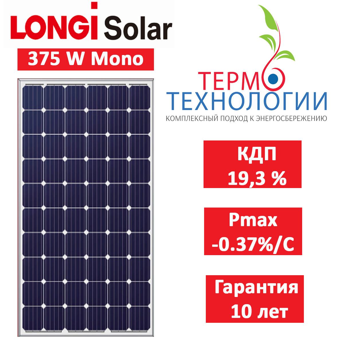 Солнечная батарея LONGi Solar 375 Вт, Mono