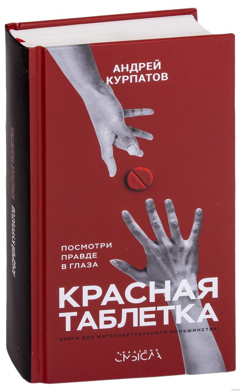 Красная таблетка. Посмотри правде в глаза! Курпатов Андрей Владимирович. Капитал