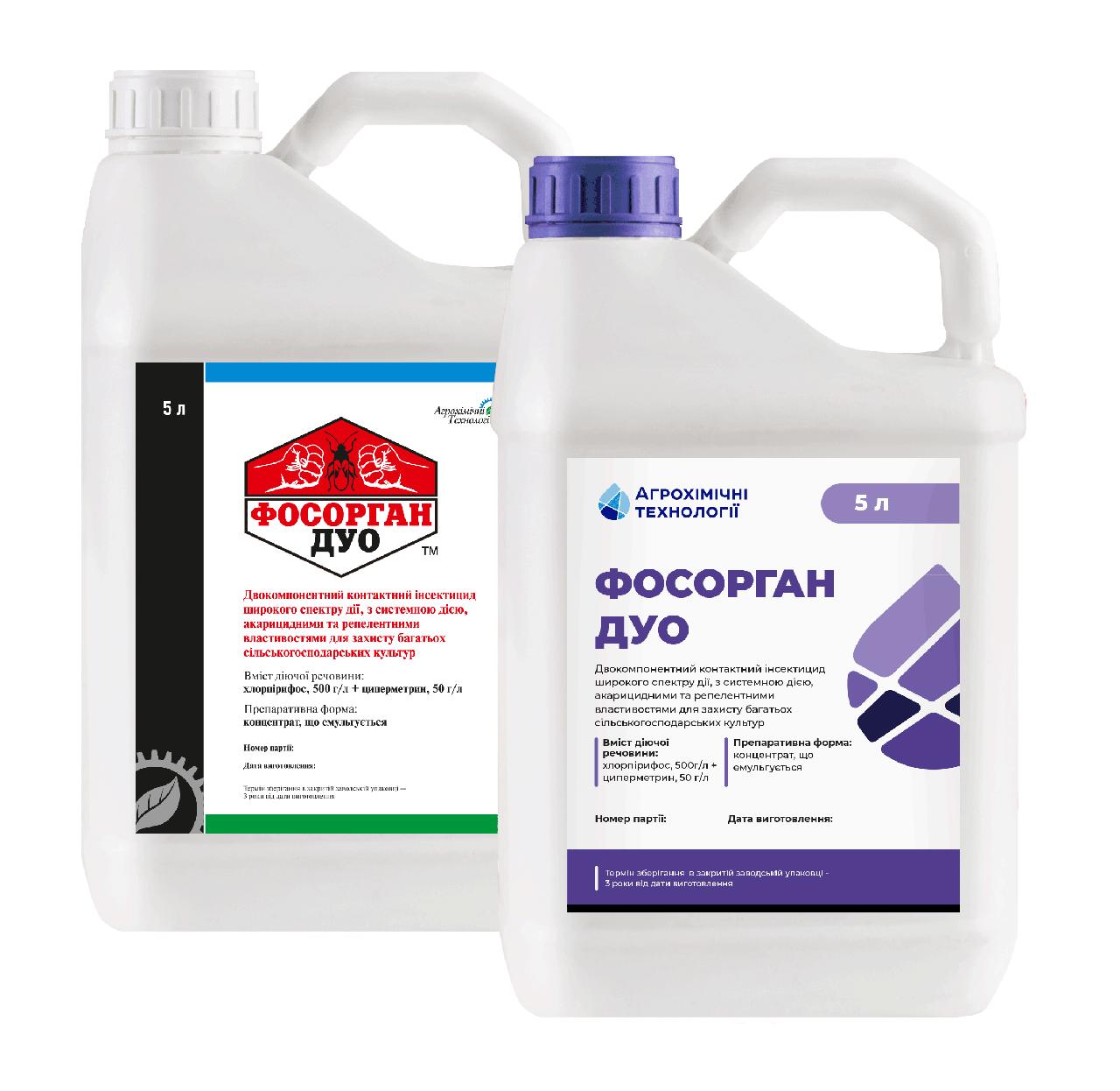 Инсектицид Фосорган Дуо 5 л (Нурел Д)