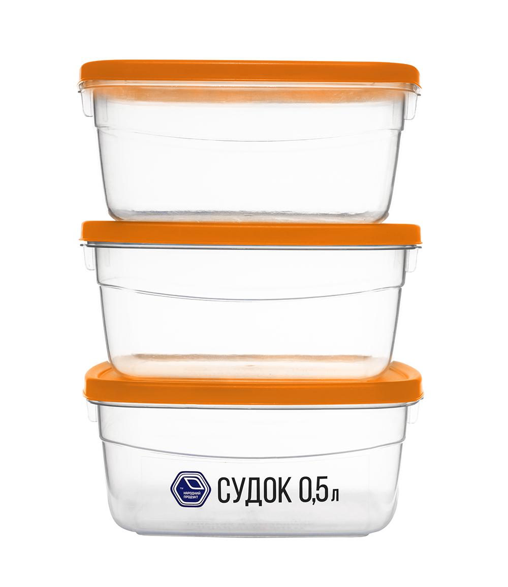 Набір судків 3х0,5 л помаранчевий (арт. 92о)