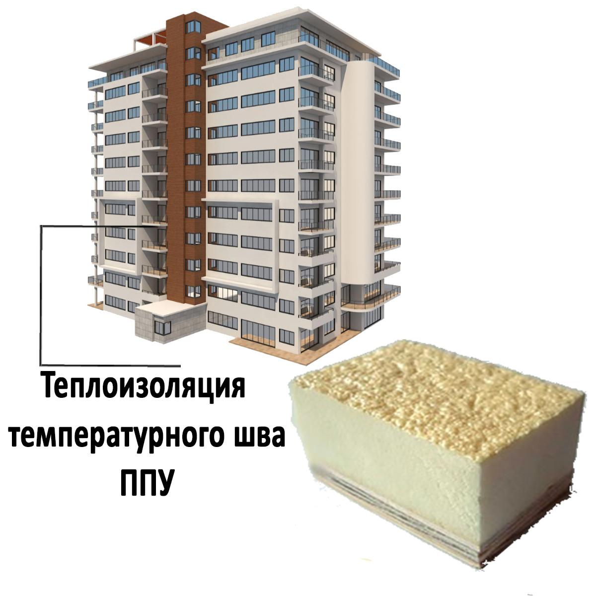 Теплоизоляция температурного (деформационного ) шва пенополиуретаном