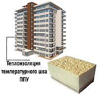 Теплоизоляция температурного (деформационного ) шва пенополиуретаном, фото 1