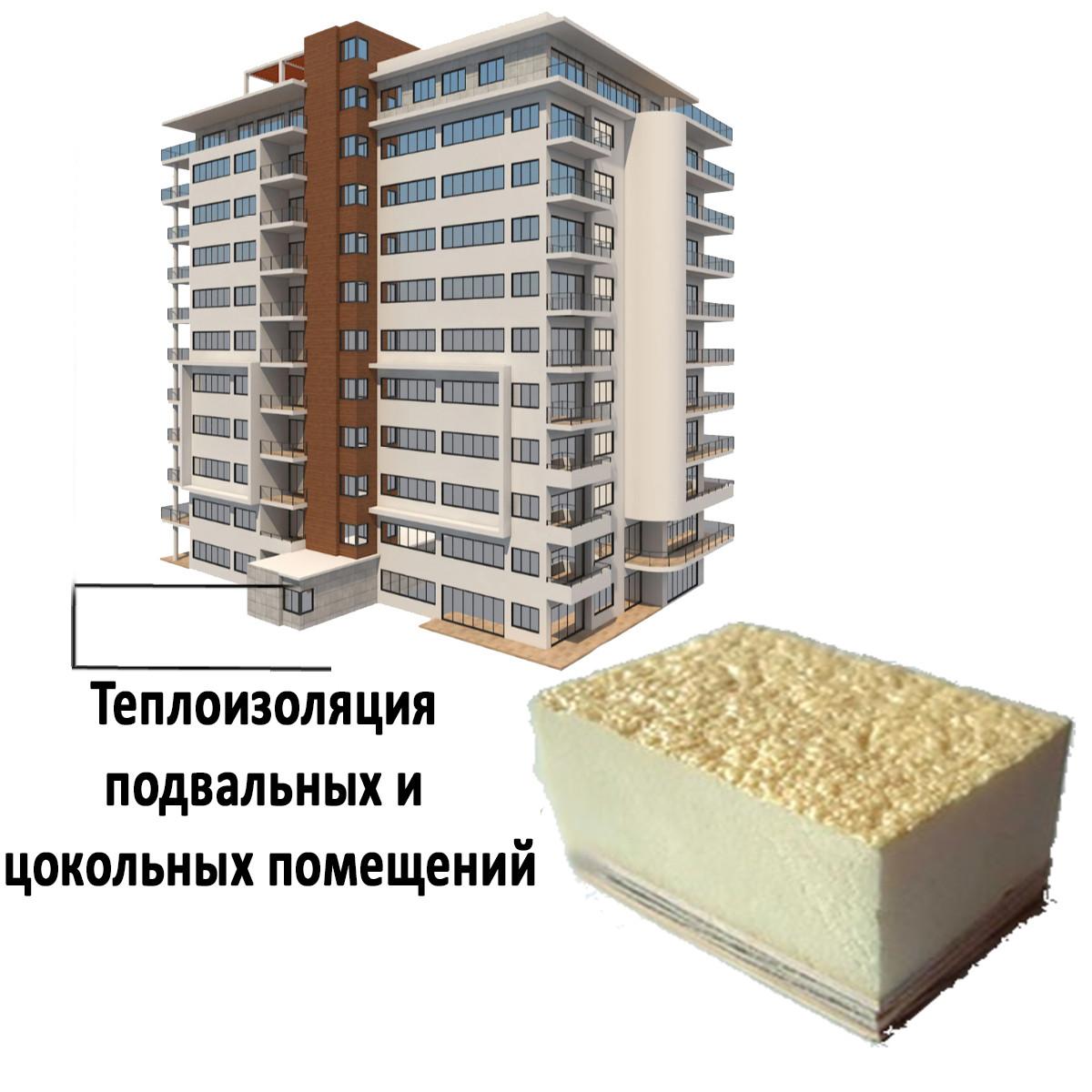 Наружная теплоизоляция пенополиуретаном подвальных и цокольных помещений