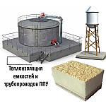 Теплоизоляция емкостей и трубопроводов ППУ