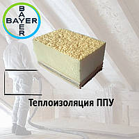 Теплоизоляция напыляемым ППУ Covestro (Bayer) многоэтажек
