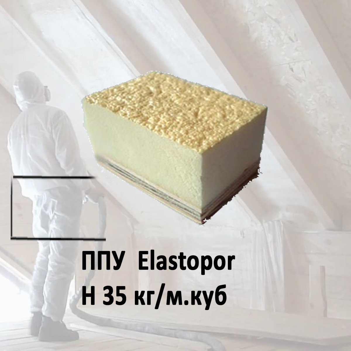 Теплоизоляция Пенополиуретаном Elastopor H 35 кг/м.куб многоэтажек