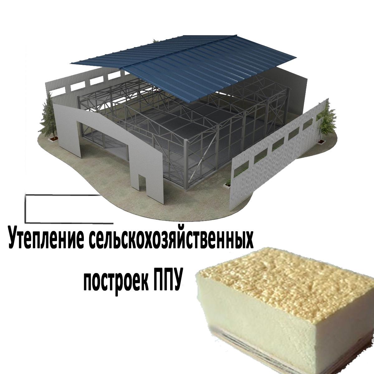 Теплоизоляция пенополиуретаном сельскохозяйственных построек (фермы, ангары, склады)