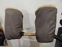Рукавицы на коляску и санки на овчине (бежевые)