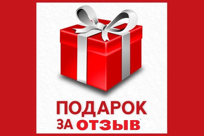 Оставьте положительный отзыв и получите подарок