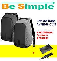 Городской рюкзак-антивор Bobby с USB