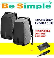 Городской рюкзак-антивор Bobby. УЦЕНКА