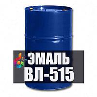 Эмаль ВЛ-515 для окраски емкостей с топливом