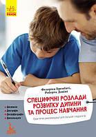 Специфічні розлади розвитку дитини та процес навчання