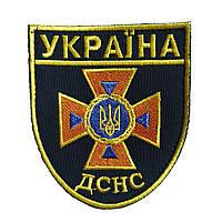 Шеврон ДСНС Украина 95х80мм