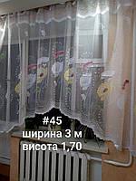Тюль Арка Квіти 170*300 см Різнокольорові ( Арт 45 )