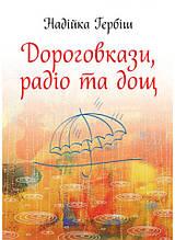 Свічадо Дороговкази радіо та дощ Гербіш