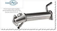 Теплообменник клапана EGR FORD Transit 06-г V347/8 RWD 2.4TDCI FOM 6C1Q 9F464 BD
