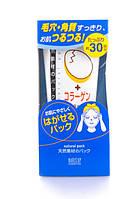 Маска-пленка для лица Naris Cosmetics Natural Pack, 100 мл