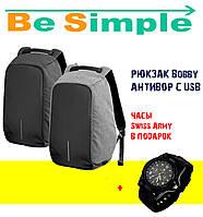 Рюкзак Bobby антивор с USB, Часы Swiss Army в ПОДАРОК