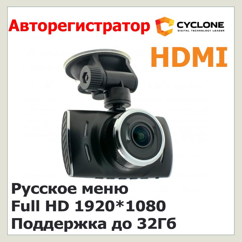 Автомобильный видеорегистратор CYCLONE DVF-74 v2 FullHD HDMI