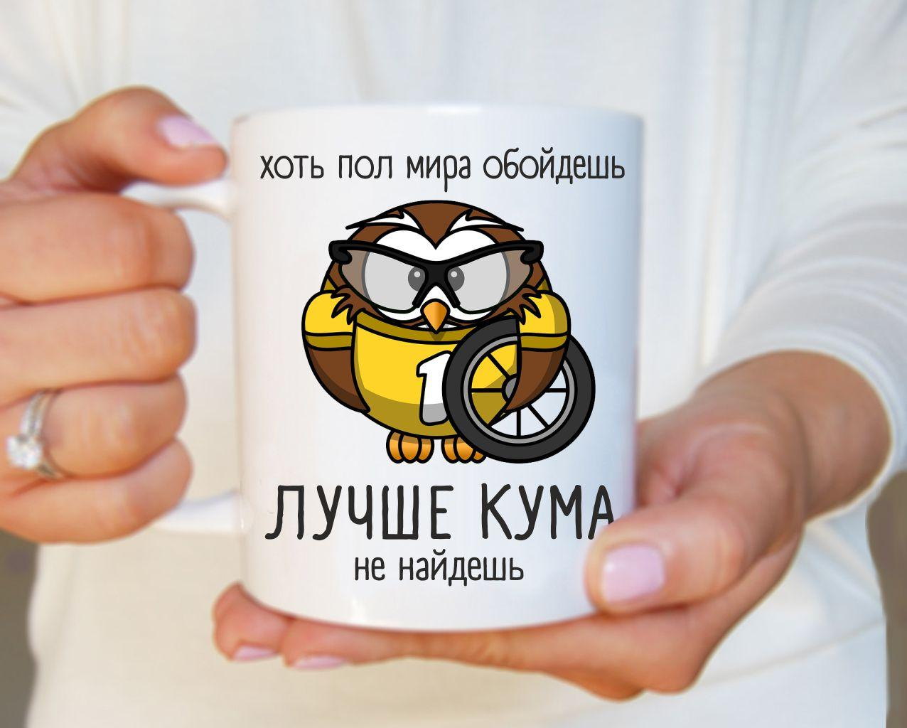 Кружка ЛУЧШИЙ КУМ