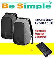 Городской Рюкзак Bobby антивор с USB, Мужское портмоне Aligator  в ПОДАРОК