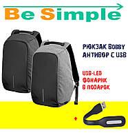 Городской рюкзак-антивор Bobby с USB, USB-LED фонарик  ПОДАРОК