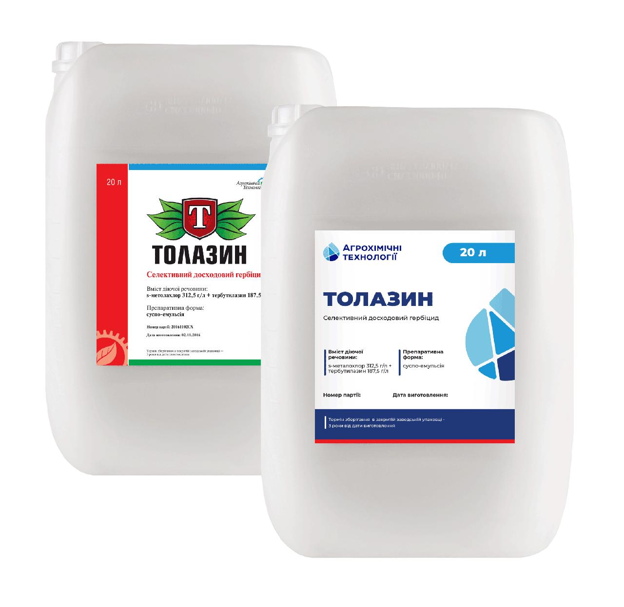 Гербицид Толазин 20 л (Примэкста ТЗ Голд)