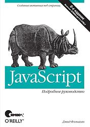 Книга JavaScript. Докладне керівництво, 6-е видання. Автор - Девід Фленаган (Символ)