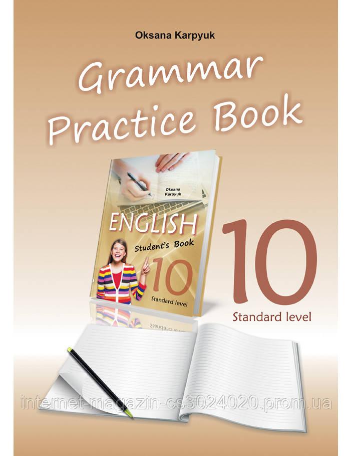 """Англійська мова 10 клас. NEW! Зошит з граматики до НМК """"English - 10"""" нова програма. Карпюк О."""