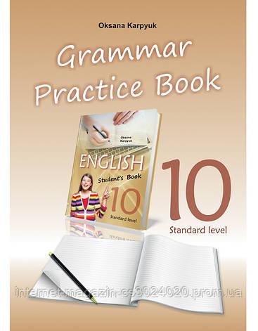 """Англійська мова 10 клас. NEW! Зошит з граматики до НМК """"English - 10"""" нова програма. Карпюк О., фото 2"""