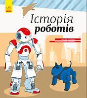 Історія роботів, фото 1