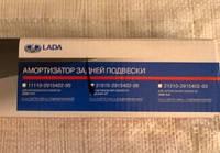 Амортизатор ВАЗ 2101, 2102, 2103, 2104, 2105, 2106, 2107 задней подвески (масло) «СААЗ